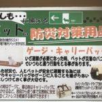ペットの防災対策用品キャリーバッグ編