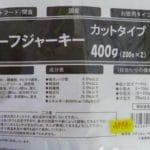 ビーフジャーキー スティックタイプ&カットタイプ 400gが安い!