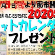 2020年 犬猫カレンダープレゼント!