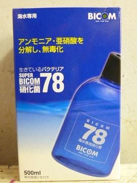 スーパーバイコム78 500ml 海水専用   スペシャルプライス!!!!!